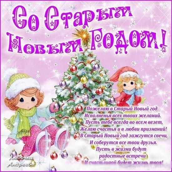 Красивые открытки на Старый Новый Год - Cо Старым Новым годом поздравительные картинки