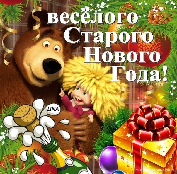 Весёлого Старого Нового Года - Cо Старым Новым годом поздравительные картинки