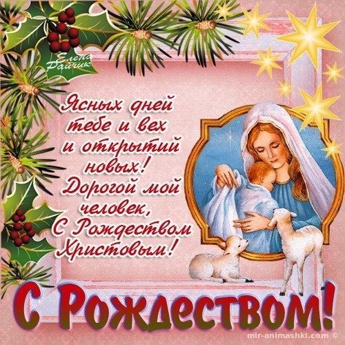 Красивые картинки с Рождеством Христовым - C Рождеством Христовым поздравительные картинки