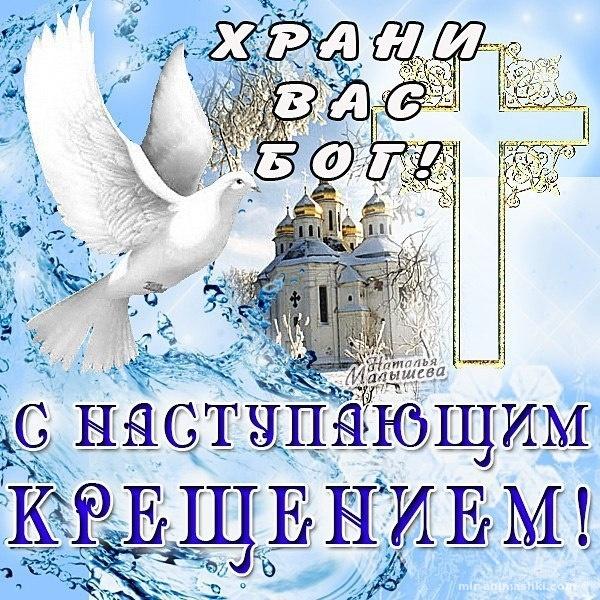 Поздравления в картинках на Крещение - C Крещение Господне поздравительные картинки