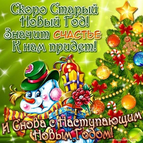 Красивые картинки на Старый Новый Год - Cо Старым Новым годом поздравительные картинки