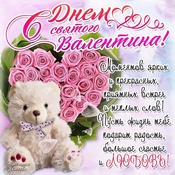 Поздравляю с Днём Святого Валентина - С днем Святого Валентина поздравительные картинки