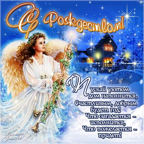 Прикольные картинки с Рождеством Христовым - C Рождеством Христовым поздравительные картинки
