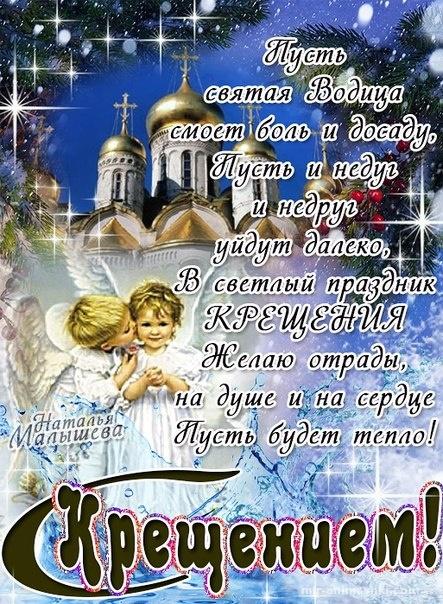 Скачать картинки на Крещение Господне - C Крещение Господне поздравительные картинки