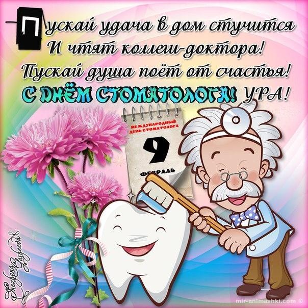 Скачать открытки с Днем Стоматолога - С днем стоматолога поздравительные картинки