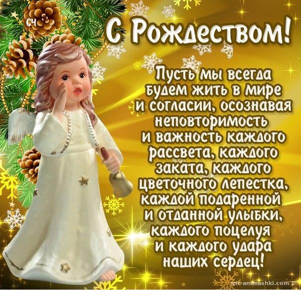 Поздравления в открытках с Рождеством Христовым - C Рождеством Христовым поздравительные картинки