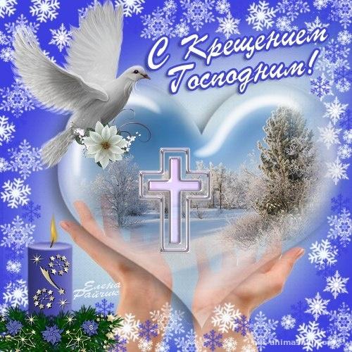 Поздравления в открытках на Крещение - C Крещение Господне поздравительные картинки