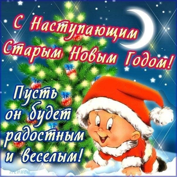 Картинки Счастливого старого Нового года - Cо Старым Новым годом поздравительные картинки