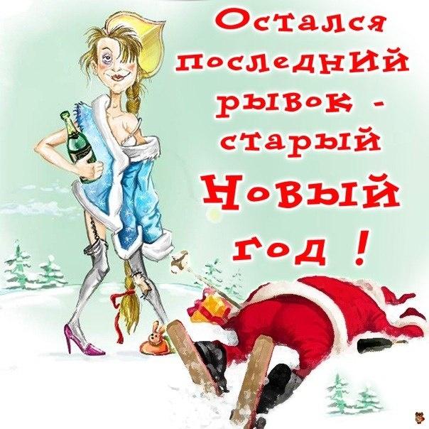 Поздравления в открытках на Старый Новый Год - Cо Старым Новым годом поздравительные картинки