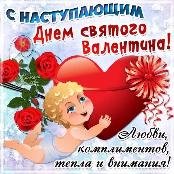 С наступающим днем Святого Валентина картинка - С днем Святого Валентина поздравительные картинки