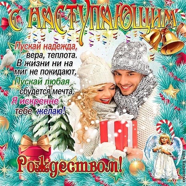 Веселые открытки на Рождество Христово - C Рождеством Христовым поздравительные картинки