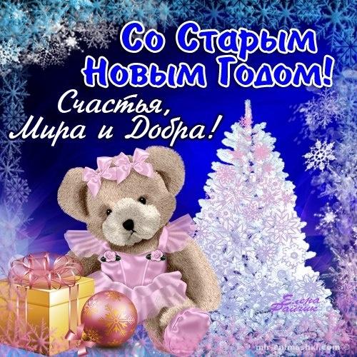 Скачать открытки на Старый Новый Год - Cо Старым Новым годом поздравительные картинки