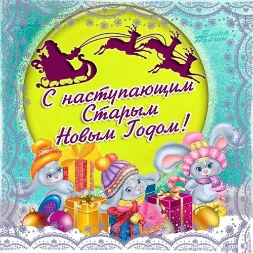 Шуточные открытки на Старый Новый Год - Cо Старым Новым годом поздравительные картинки