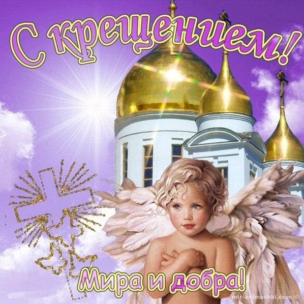 Прикольные открытки с Крещением - C Крещение Господне поздравительные картинки