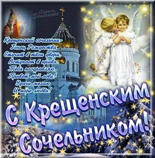 Открытки на Крещенский Сочельник - C Крещение Господне поздравительные картинки