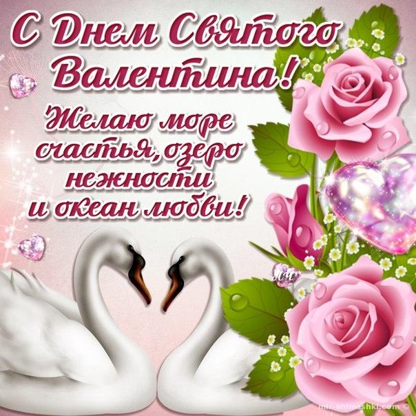 С праздником св.Валентина - С днем Святого Валентина поздравительные картинки
