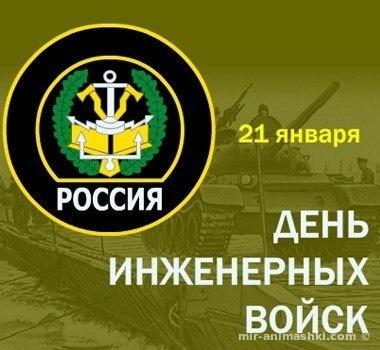 Поздравления на День инженерных войск в открытках - Поздравления к  праздникам поздравительные картинки