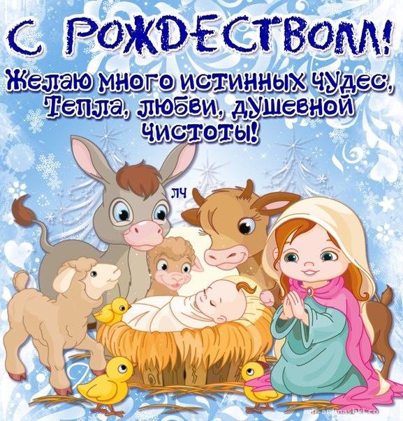 Пожелания на Рождество Христово в картинках - C Рождеством Христовым поздравительные картинки