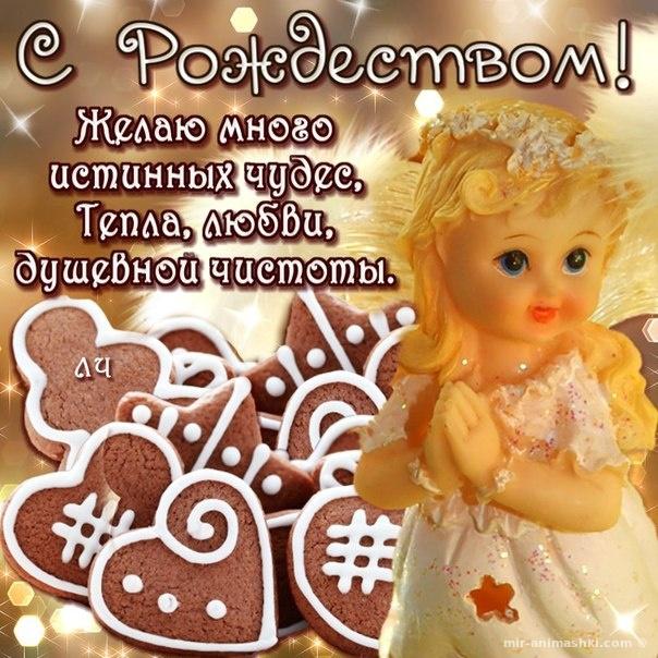 Поздравления с Рождеством в картинках - C Рождеством Христовым поздравительные картинки
