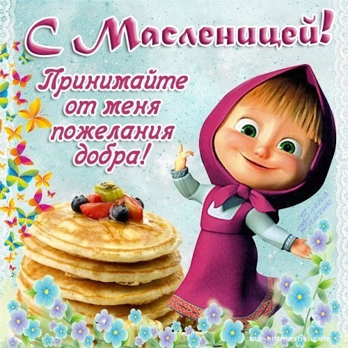 Веселые и смешные картинки на Масленицу - С Масленицей поздравительные картинки