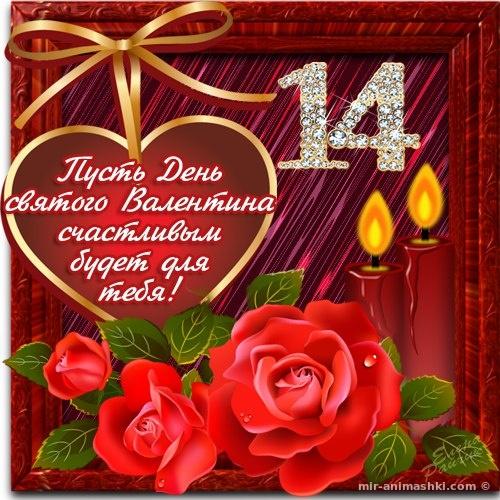 Прикольные и веселые открытки любимому на 14 февраля - С днем Святого Валентина поздравительные картинки