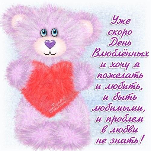 Картинки на 14 февраля для любимых - С днем Святого Валентина поздравительные картинки