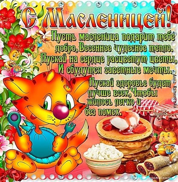 Картинки с поздравлениями на Масленицу - С Масленицей поздравительные картинки