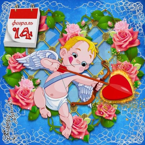 Красивая открытка к 14 февраля - С днем Святого Валентина поздравительные картинки