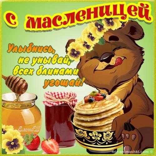 Яркие оригинальные открытки на Масленицу - С Масленицей поздравительные картинки