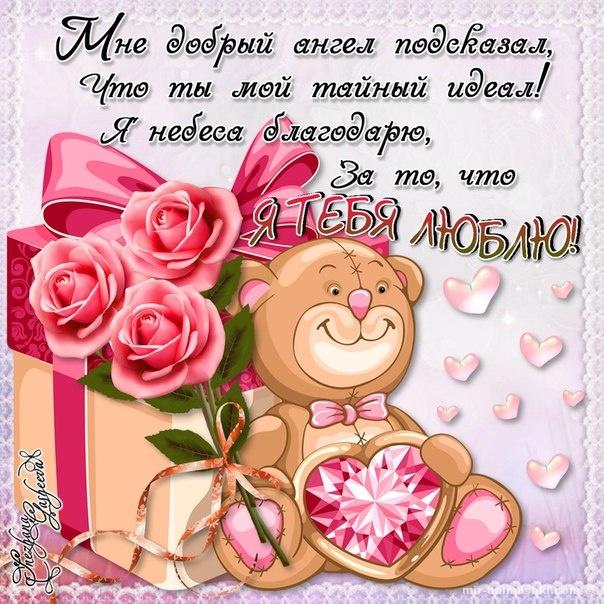 Пожелания в день Святого Валентина в картинках - С днем Святого Валентина поздравительные картинки