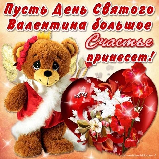 Прикольные открытки любимому парню с Днем Валентина - С днем Святого Валентина поздравительные картинки