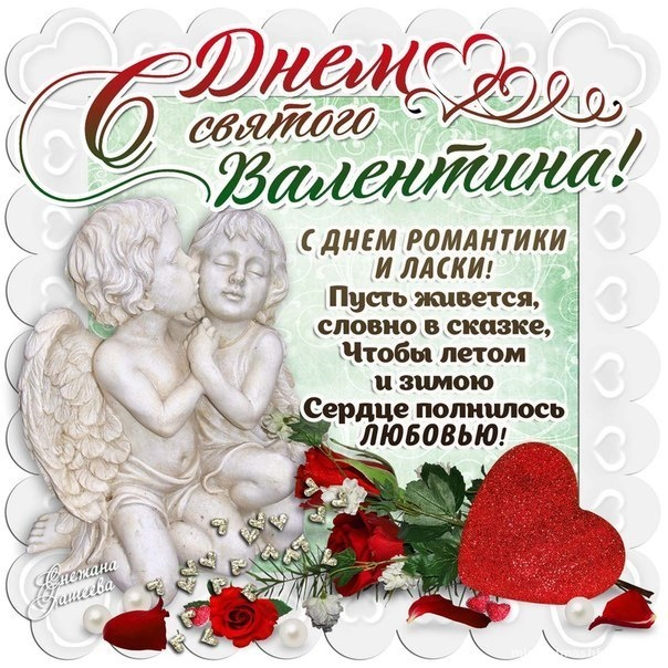 Валентика на день влюбленных - С днем Святого Валентина поздравительные картинки