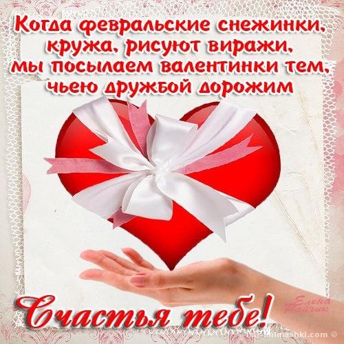 Прикольные и веселые картинки любимому на 14 февраля - С днем Святого Валентина поздравительные картинки