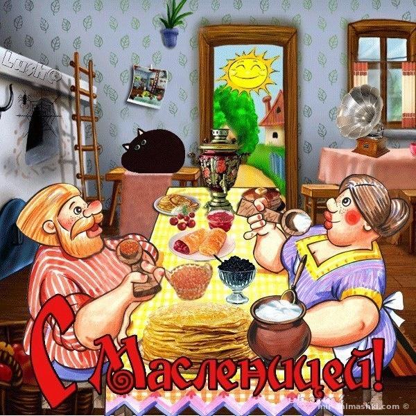 Веселые и смешные открытки на Масленицу - С Масленицей поздравительные картинки