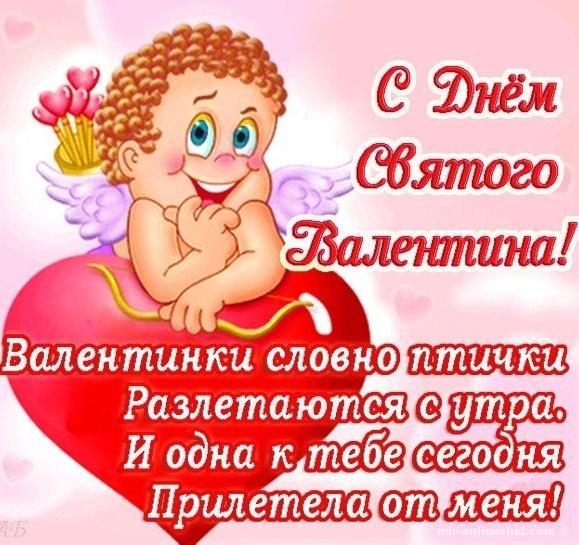 Прикольные открытки для девушки с Днем Влюбленных - С днем Святого Валентина поздравительные картинки