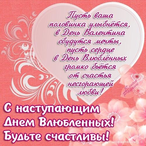 Картинка со стихами с днём влюблённых - С днем Святого Валентина поздравительные картинки