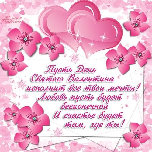 Шикарная открытка с днем святого Валентина - С днем Святого Валентина поздравительные картинки