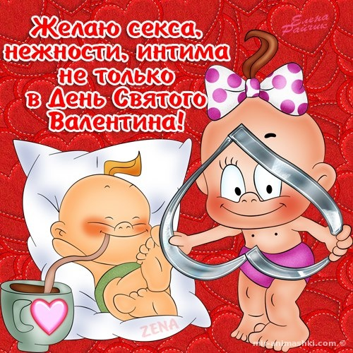 Скачать открытки с Днем Валентина 14 февраля - С днем Святого Валентина поздравительные картинки