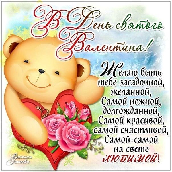 Красивые и яркие открытки любимой с Днем Валентина - С днем Святого Валентина поздравительные картинки