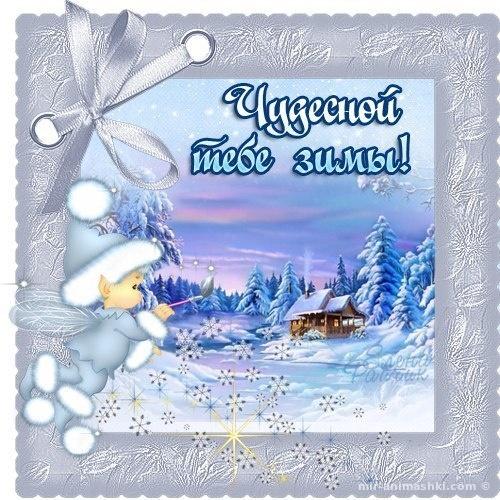 Чудесной тебе зимы - Зима поздравительные картинки