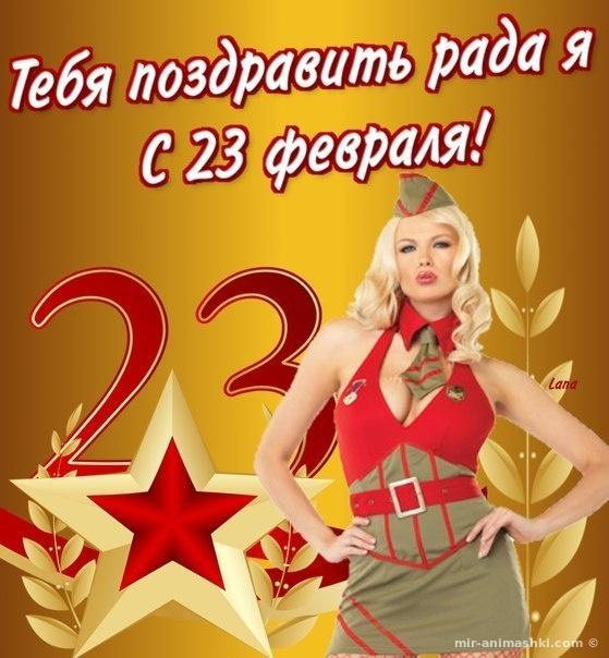 Картинка с днем защитника Отечества - С 23 февраля поздравительные картинки