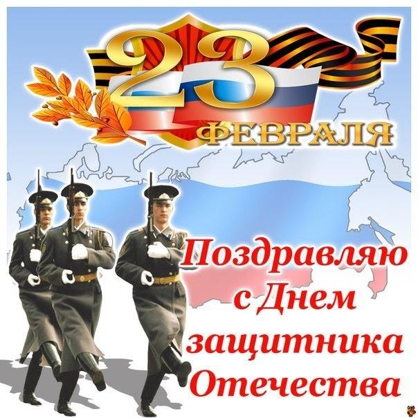 Поздравления на праздник День защитника Отечества - С 23 февраля поздравительные картинки