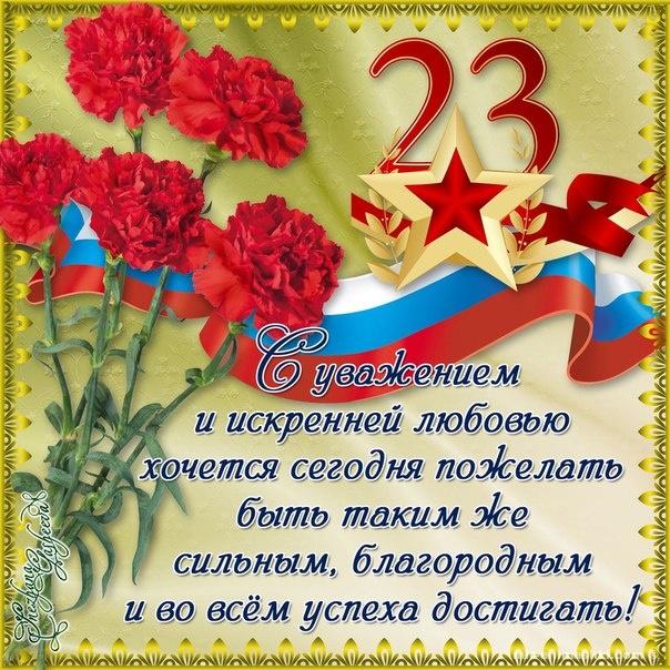 Открытки с Днем Защитника Отечества - С 23 февраля поздравительные картинки