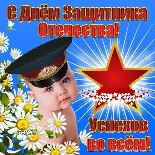 Поздравление защитникам Отечества в картинках - С 23 февраля поздравительные картинки