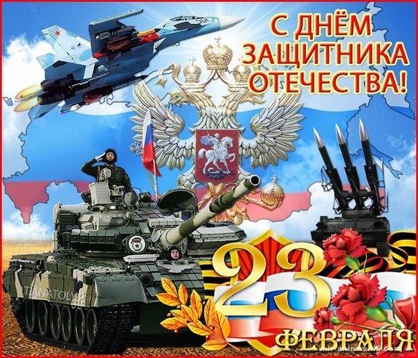 Поздравления с днем защитника Отечества в открытках - С 23 февраля поздравительные картинки