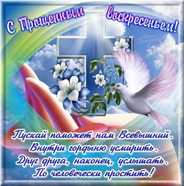 Поздравления в открытках на Прощеное Воскресенье - Прощенное воскресенье поздравительные картинки