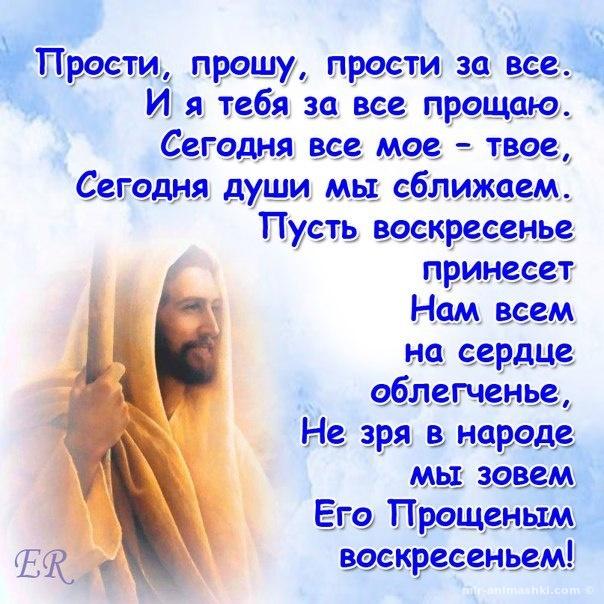 Поздравления в картинках на Прощеное Воскресенье - Прощенное воскресенье поздравительные картинки