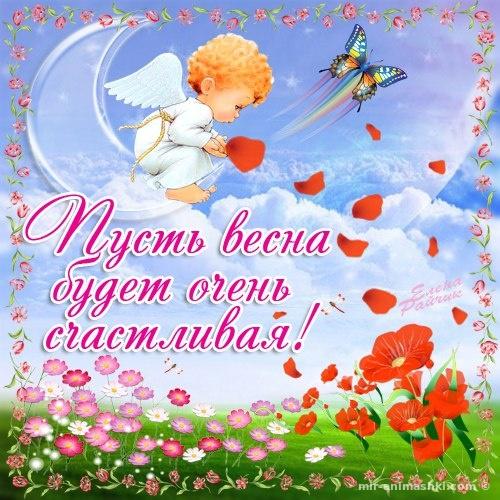 Поздравления с весной в открытках - Весна поздравительные картинки