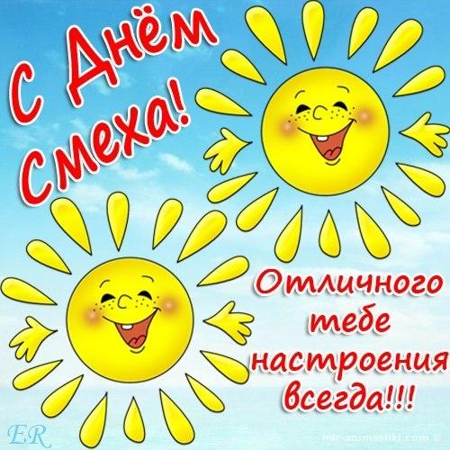 Самые лучшие открытки на 1 апреля - День Смеха - 1 апреля день смеха поздравительные картинки