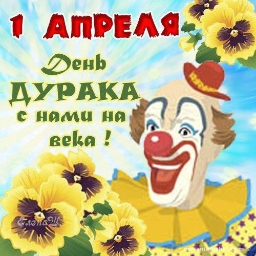 Скачать бесплатно прикольные открытки с 1 апреля - 1 апреля день смеха поздравительные картинки